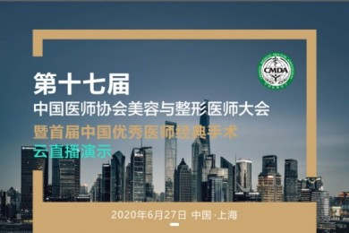 史上第一次!中国医师协会美容与整形大会首秀云直播