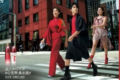 心无界,美出圈 美不设限,SHISEIDO资生堂与你遇见美好未来