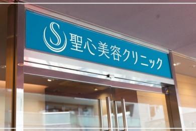 明星们最喜爱的日本整形医院:圣心医疗美容医院十大热门项目大公开