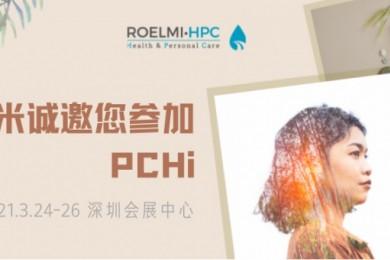 诺尔米Roelmi亮相中国国际化妆品个人及家庭护理用品原料展览会
