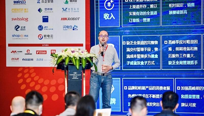 """2021中国零售供应链与物流峰会,物联云仓分享美妆行业""""一盘货""""解决方案"""