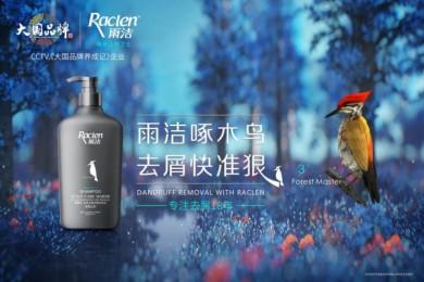登榜CCTV-1央视大国品牌的雨洁啄木鸟洗发水到底是何方神圣